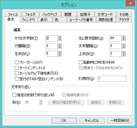 TeraPad-option