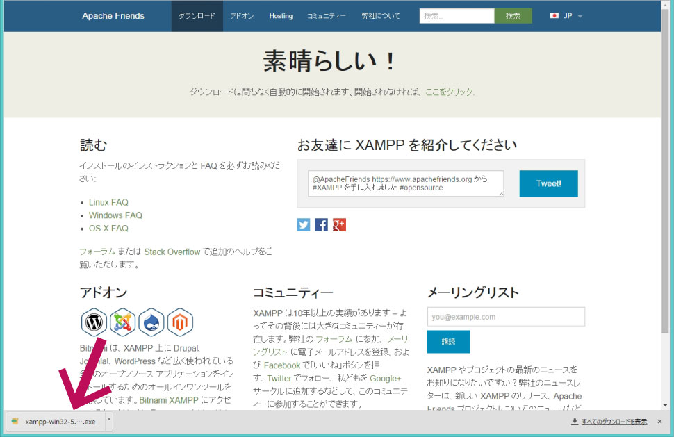 XAMPP-Download-Success2